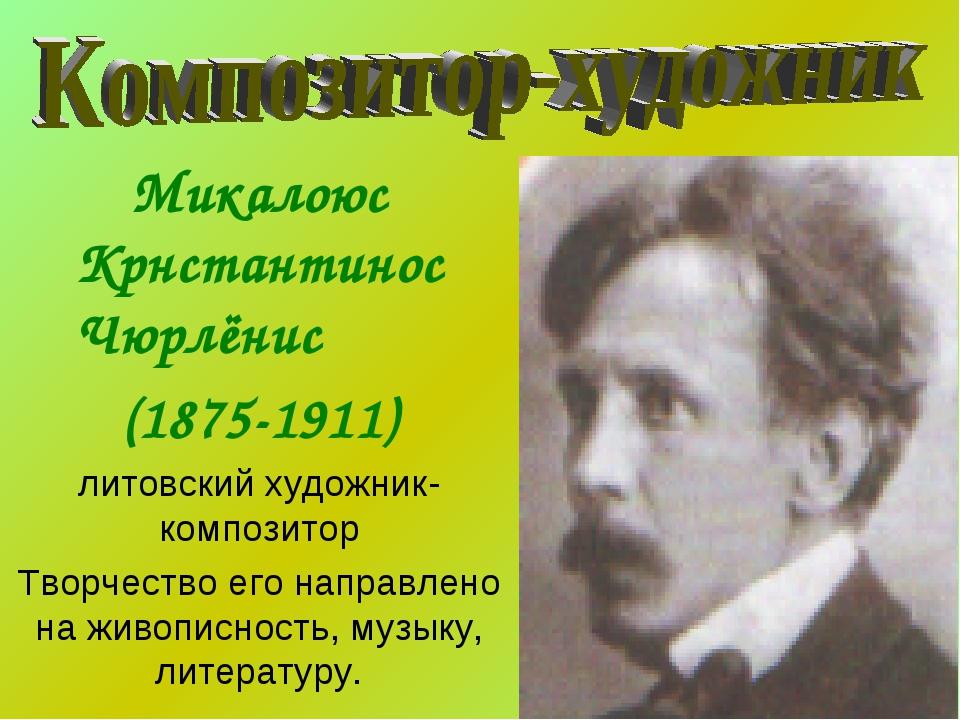 Микалоюс Крнстантинос Чюрлёнис (1875-1911) литовский художник-композитор Твор...