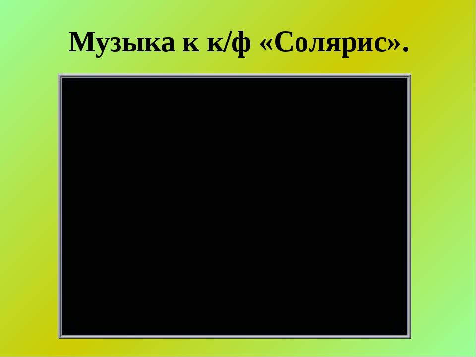 Музыка к к/ф «Солярис».