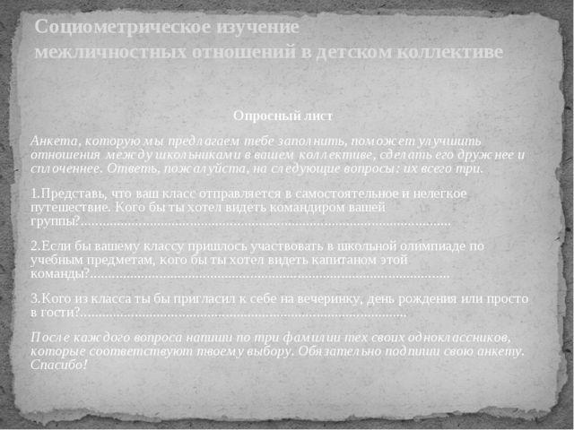 Социометрическое изучение межличностных отношений в детском коллективе Опросн...