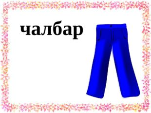 чалбар