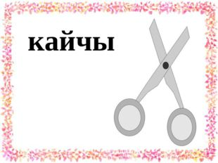 кайчы
