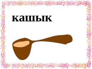 кашык