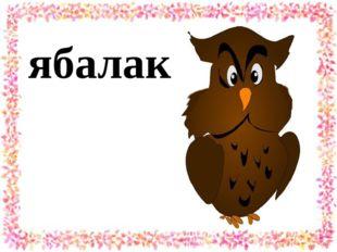 ябалак