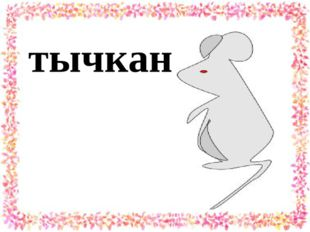 тычкан