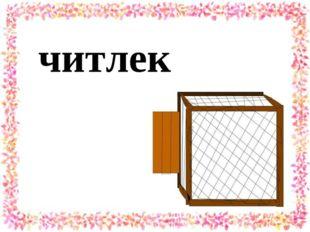 читлек