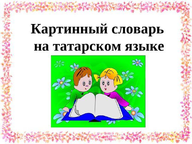 Картинный словарь на татарском языке