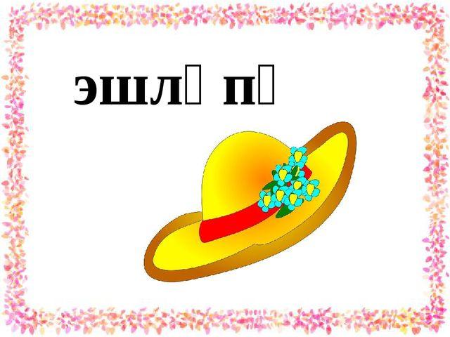 эшләпә