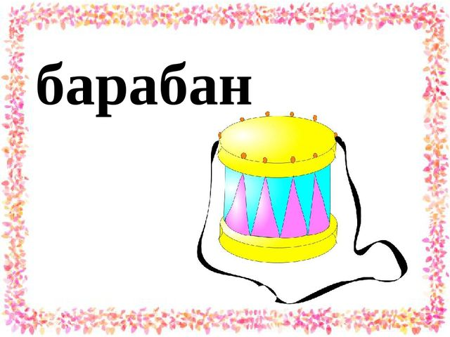 барабан