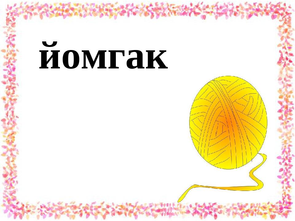 йомгак