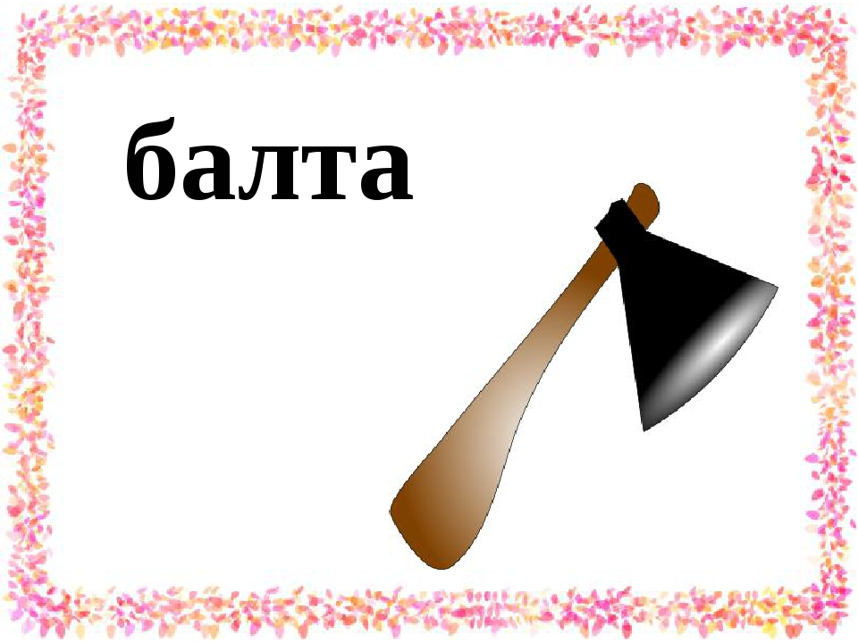 балта