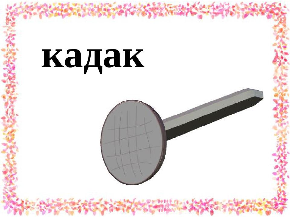 кадак