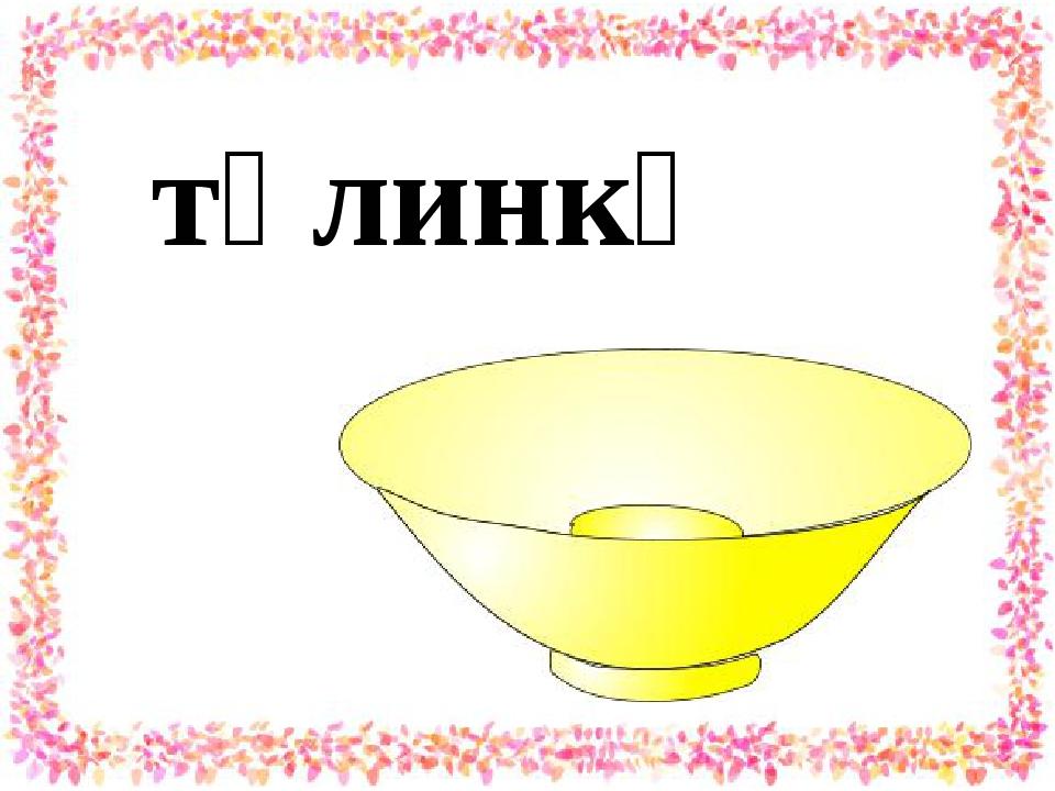 тәлинкә