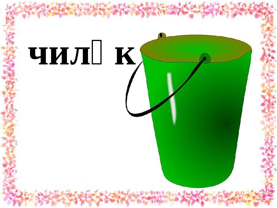 чиләк