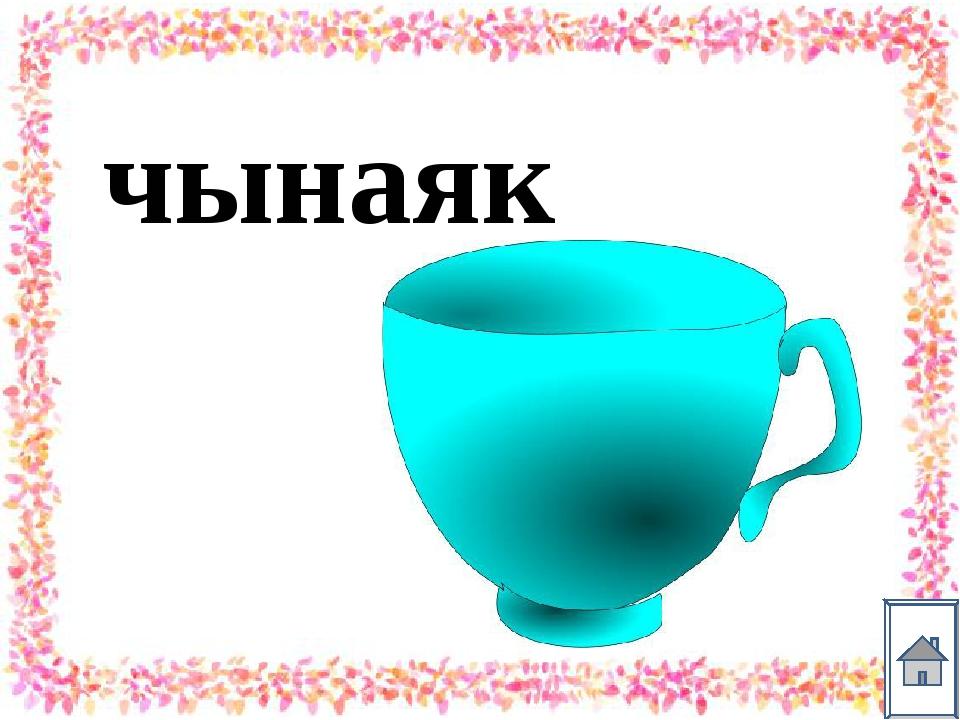 чынаяк