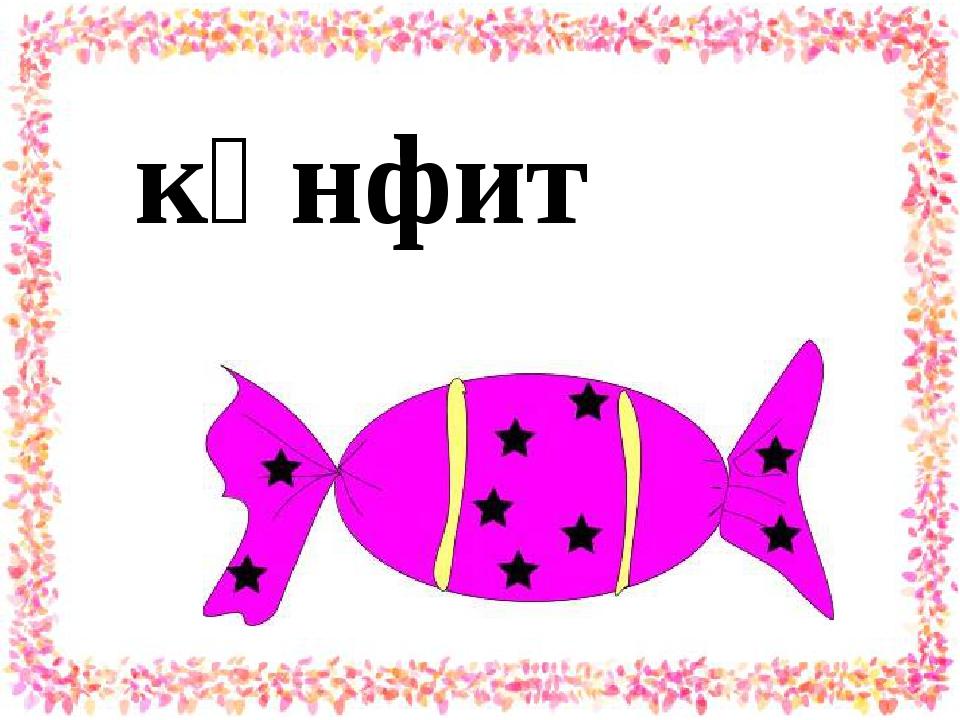 кәнфит