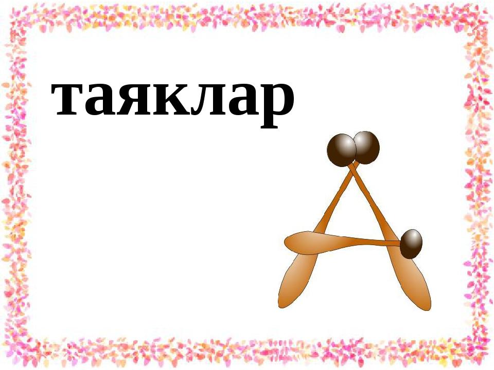 таяклар