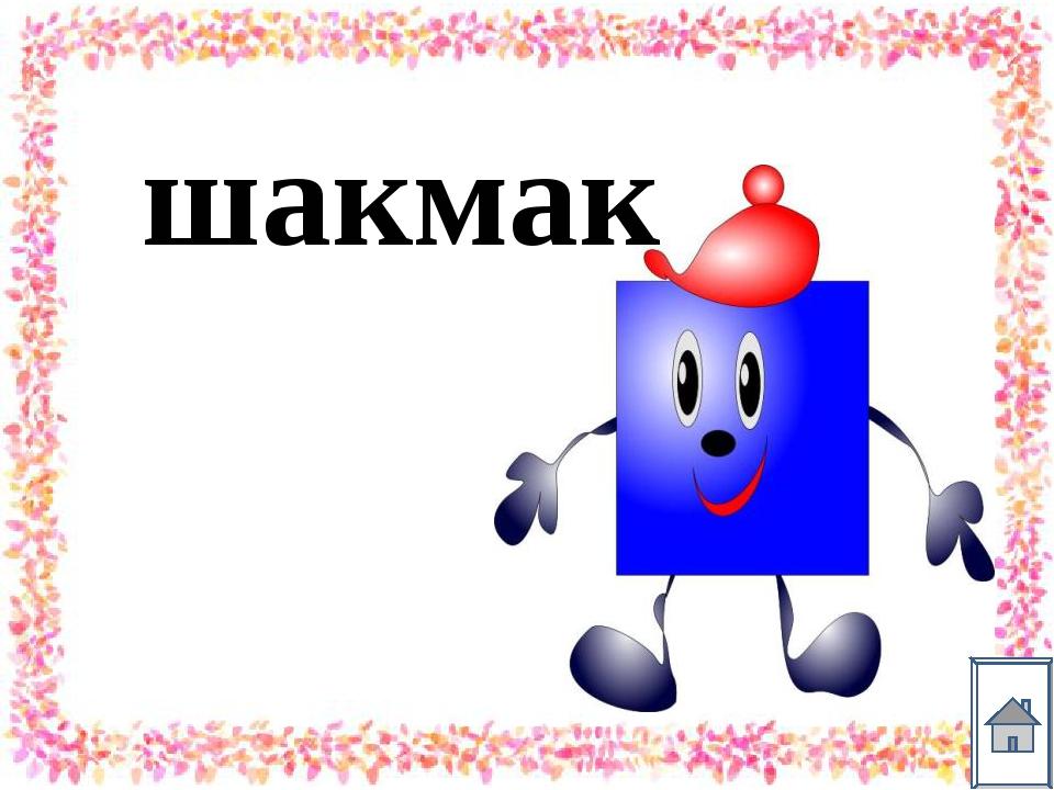 шакмак