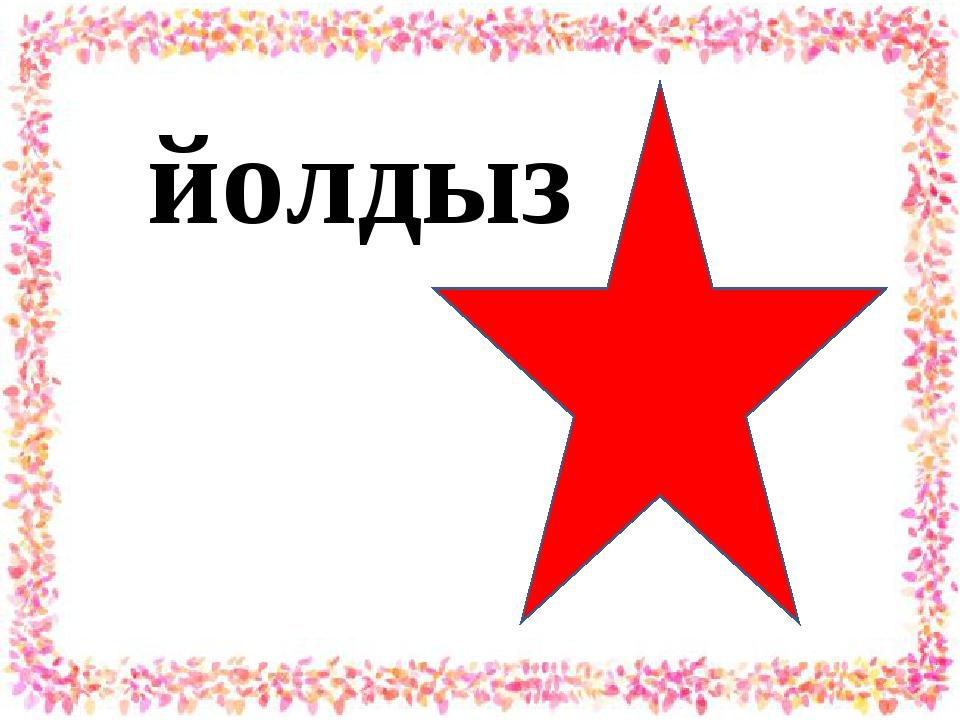 йолдыз