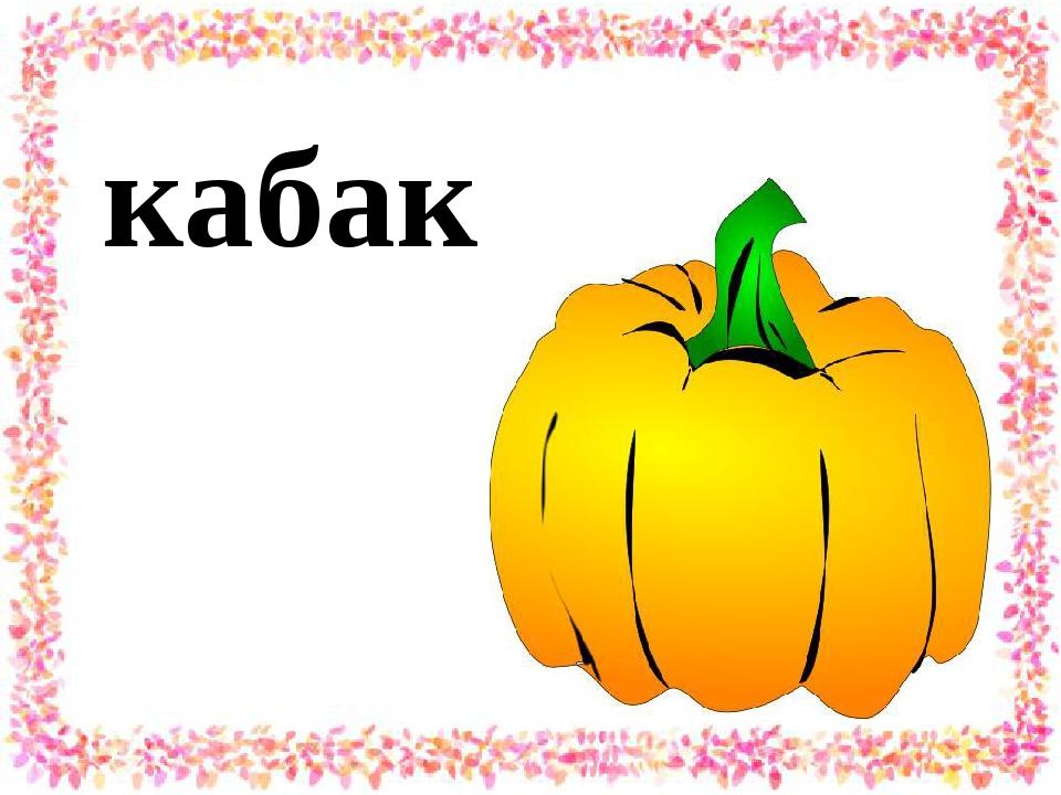 кабак