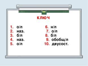 ключ 1. о/л 6. н/л 2. наз. 7. о/л 3. б/л 8. б/л 4. наз. 9. обобщ/л 5. о/л 10