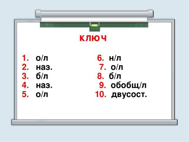ключ 1. о/л 6. н/л 2. наз. 7. о/л 3. б/л 8. б/л 4. наз. 9. обобщ/л 5. о/л 10...