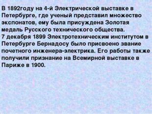 В 1892году на 4-й Электрической выставке в Петербурге, где ученый представил