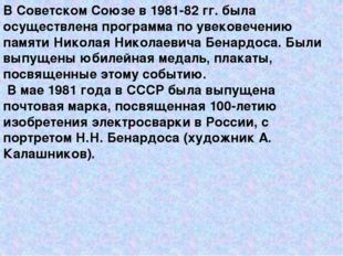 В Советском Союзе в 1981-82 гг. была осуществлена программа по увековечению п