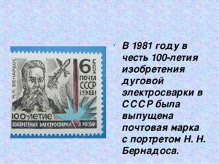 В 1981 году в честь 100-летия изобретения дуговой электросварки в СССР была