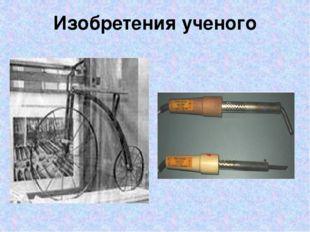 Изобретения ученого