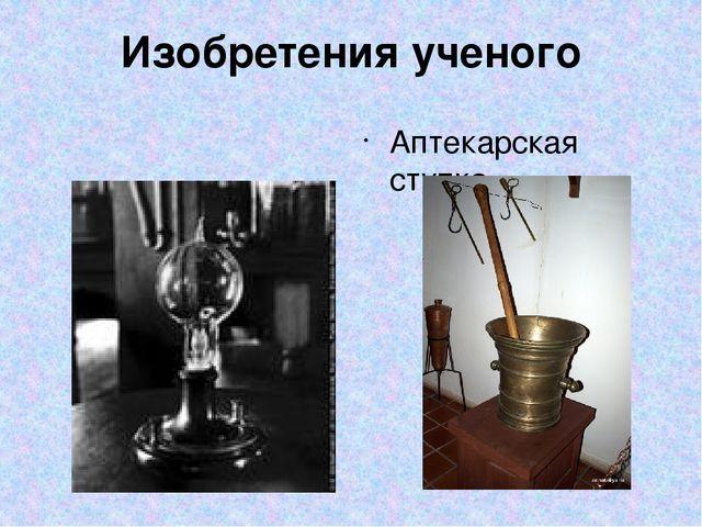 Изобретения ученого Аптекарская ступка