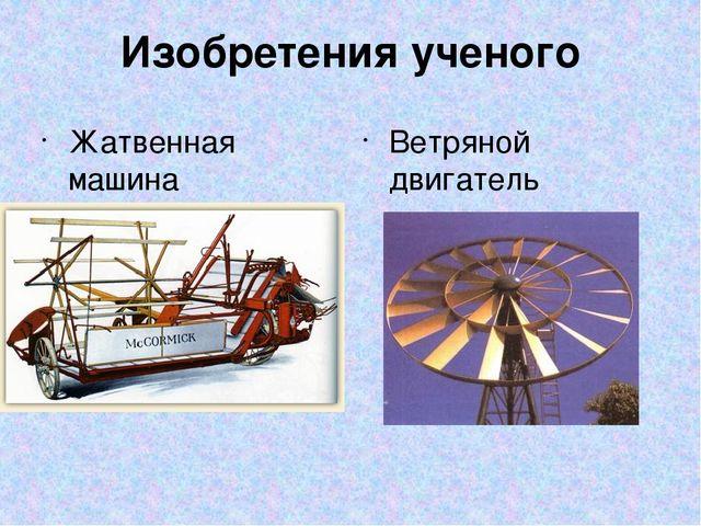 Изобретения ученого Жатвенная машина Ветряной двигатель