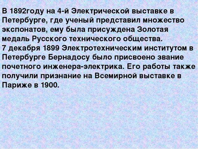 В 1892году на 4-й Электрической выставке в Петербурге, где ученый представил...