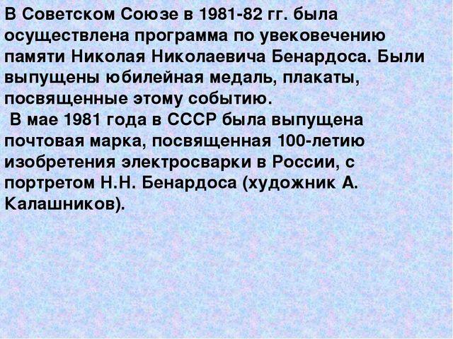 В Советском Союзе в 1981-82 гг. была осуществлена программа по увековечению п...