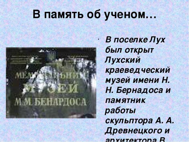 В память об ученом… В поселке Лух был открыт Лухский краеведческий музей имен...