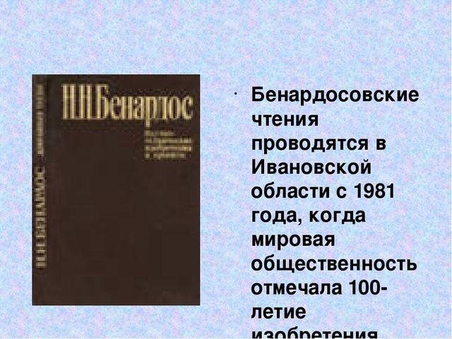Бенардосовские чтения проводятся в Ивановской области с 1981 года, когда мир...