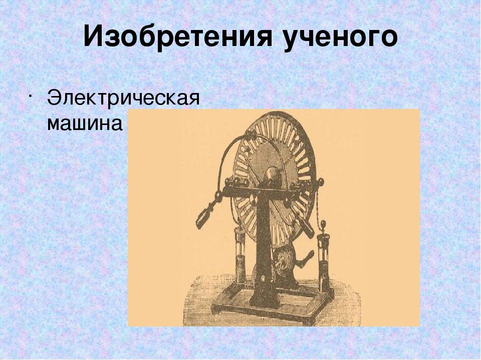 Изобретения ученого Электрическая машина