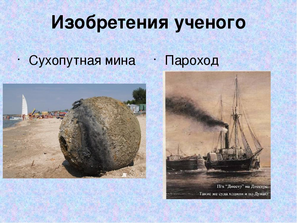 Изобретения ученого Сухопутная мина Пароход переходящий мели