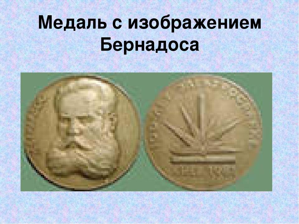 Медаль с изображением Бернадоса