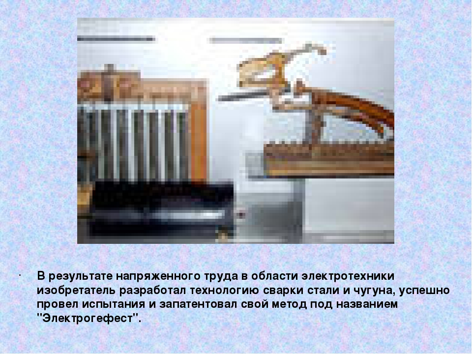 В результате напряженного труда в области электротехники изобретатель разраб...