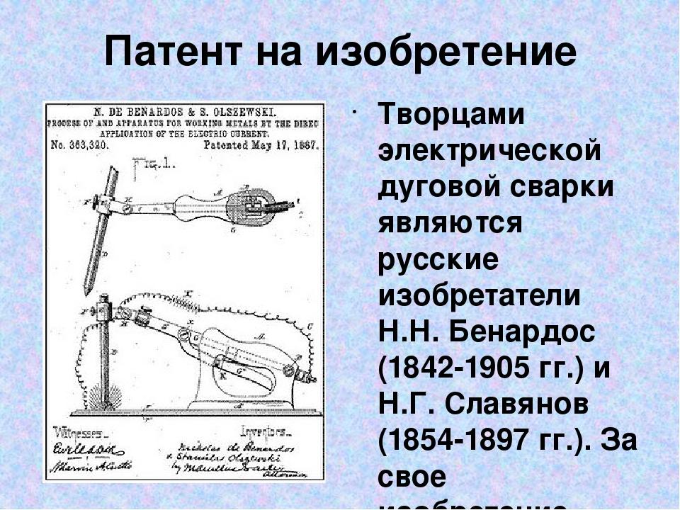 Патент на изобретение Творцами электрической дуговой сварки являются русские...