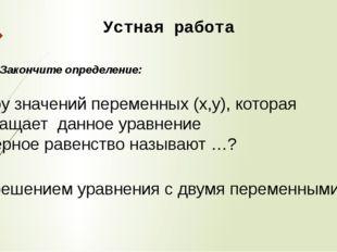 Устная работа Закончите определение: Пару значений переменных (x,y), которая