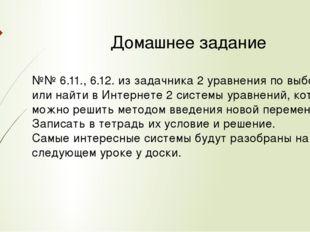 Домашнее задание №№ 6.11., 6.12. из задачника 2 уравнения по выбору или найти