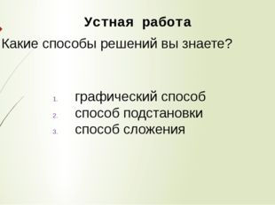 Устная работа Какие способы решений вы знаете? графический способ способ подс