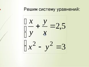 Решим систему уравнений:
