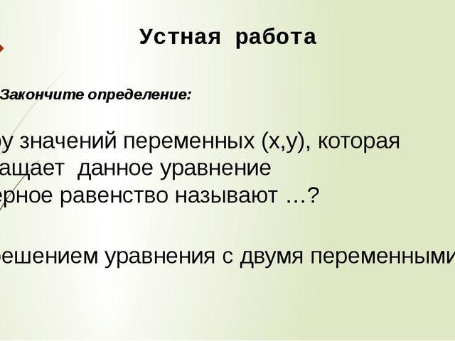 Устная работа Закончите определение: Пару значений переменных (x,y), которая...