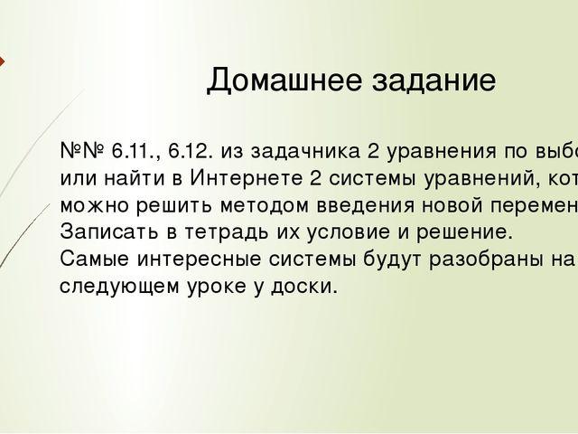 Домашнее задание №№ 6.11., 6.12. из задачника 2 уравнения по выбору или найти...