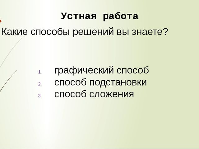 Устная работа Какие способы решений вы знаете? графический способ способ подс...