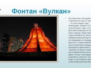Фонтан «Вулкан» Все фонтаны Абу-Даби без сомнения не просто прекрасны – это