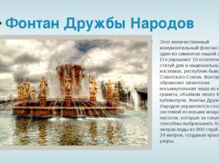 Фонтан Дружбы Народов Этот величественный монументальный фонтан является один