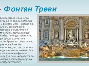 Фонтан Треви Один из самых знаменитых фонтанов не только в Италии, но и во вс